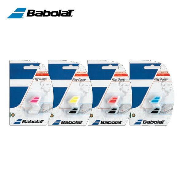 バボラ Babolatフラッグダンプ×2BA700032テニスダンプナー アブソーバー 衝撃吸収