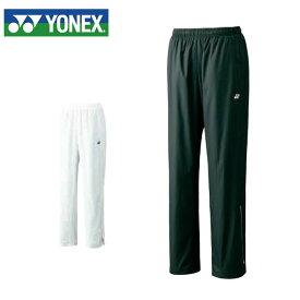 ヨネックス テニスウェア ウインドブレーカー メンズ 裏地付ウィンドウォーマーパンツ 80049 YONEX バドミントンウェア