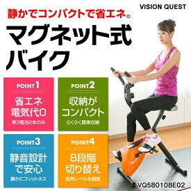 マグネットバイク VQ580108E02 マグネット式バイク トレーニング 健康器具 ビジョンクエスト VISION QUEST