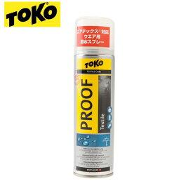 トコ TOKO防水スプレーテクスタイルプルーフ 250mL5582620