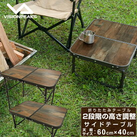 アウトドアテーブル 60cm 2WAYサイドテーブル60 VP160402F01 ビジョンピークス VISIONPEAKS