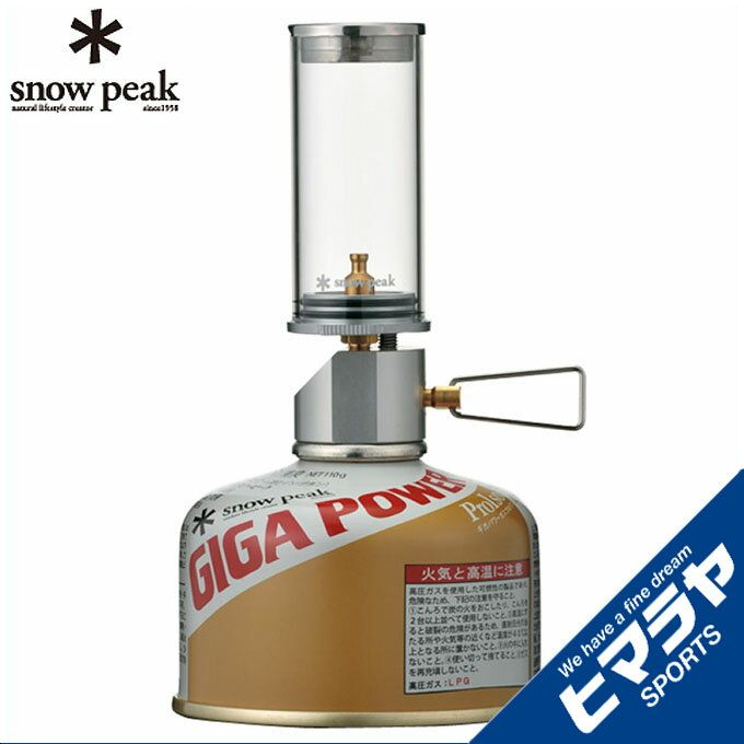 スノーピーク snow peak ガスランタン リトルランプ ノクターン GL-140