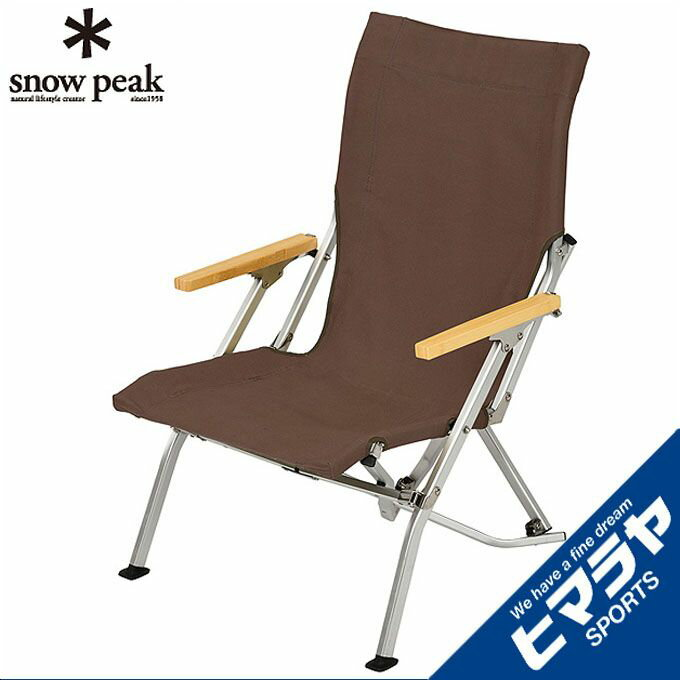 スノーピーク snow peak アウトドアチェア ローチェア30 ブラウン LV-091BR