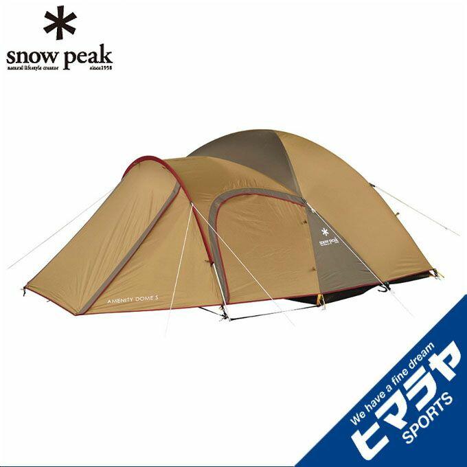 スノーピーク snow peak テント 小型テント アメニティドームS SDE-002R