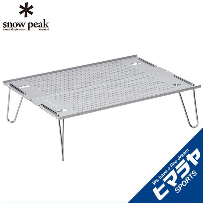スノーピーク snow peak アウトドアテーブル 小型テーブル オゼン ライト SLV-171