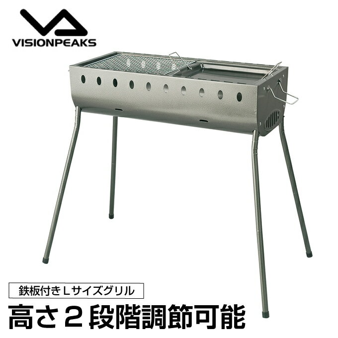 ビジョンピークス VISIONPEAKS バーベキューグリル スタンダードグリルL 鉄板付き VP160503F02