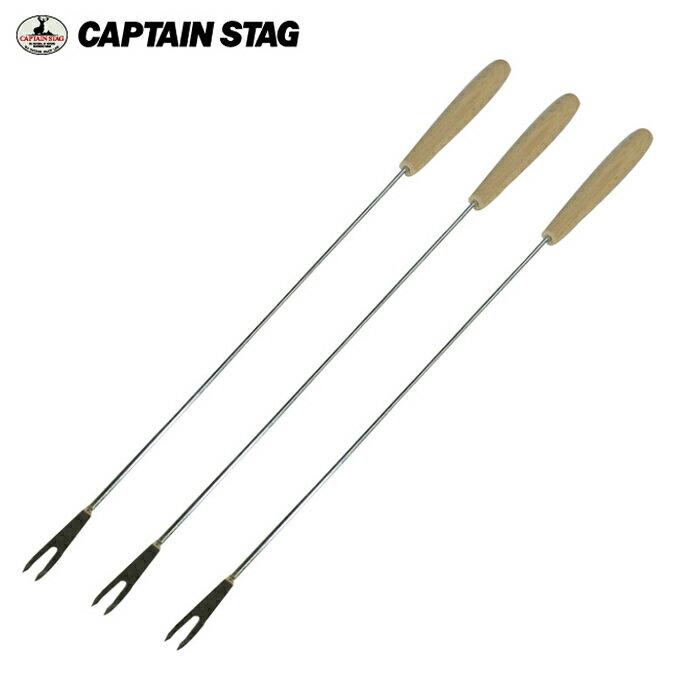 キャプテンスタッグ CAPTAIN STAGアウトドア 食器類BBQグリルフォーク35cm 3本組UG-3213