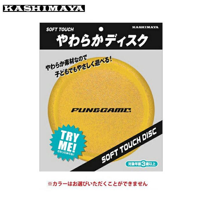 カシマヤ KASHIMAYA フリスビー ジュニア やわらかディスク 92150