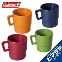 コールマン Coleman 食器 マグカップ ノルディックカラーマグ 4PC 2000021921