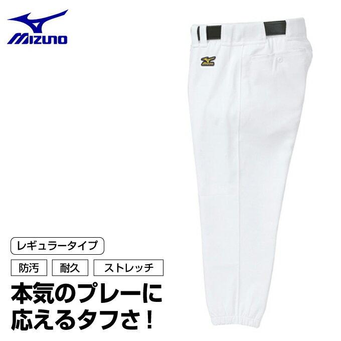 ミズノ MIZUNO野球 ウェア 練習着 ユニフォームパンツ 練習用 パンツ 両ヒザ2重構造 メンズ12JD6F6001