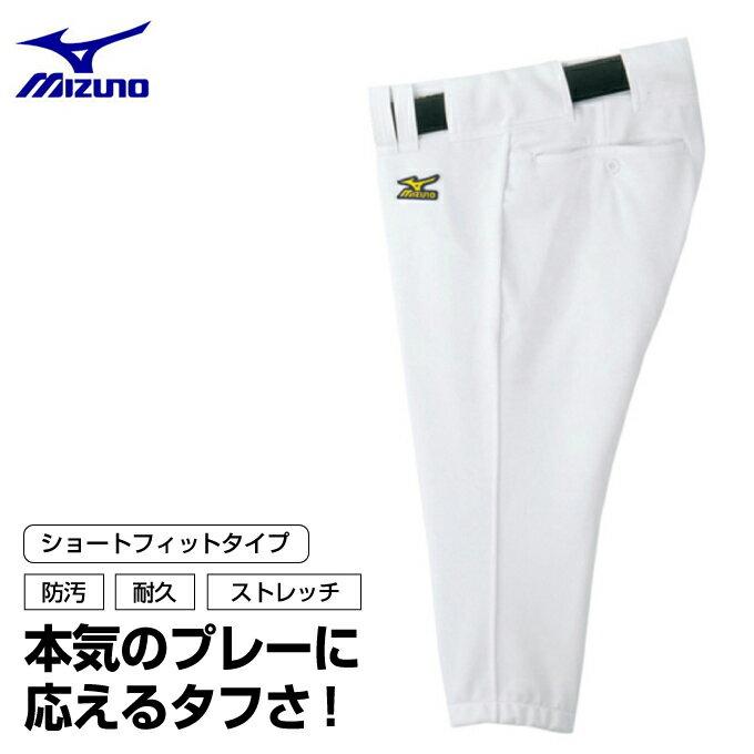 ミズノ MIZUNO野球 ウェア 練習着 ユニフォームパンツ 練習用 ユニフォームパンツ ショートフィット メンズ12JD6F6701