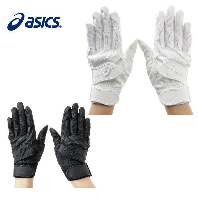 アシックス asics 野球 バッティンググローブ 両手用 メンズ バッティング用手袋 高校野球対応 BEG26H
