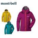 モンベル mont bell レインジャケット レディース ストームクルーザー ジャケット 1128533