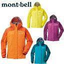 モンベル mont bell レインジャケット レディース サンダーパス ジャケット 1128345