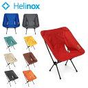 ヘリノックス HelinoxアウトドアチェアHOMEコンフォートチェア19750001アウトドア ファニチャー キャンプ 椅子