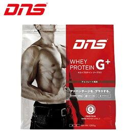 DNS ホエイプロテインG+ チョコレート風味 D11001190101