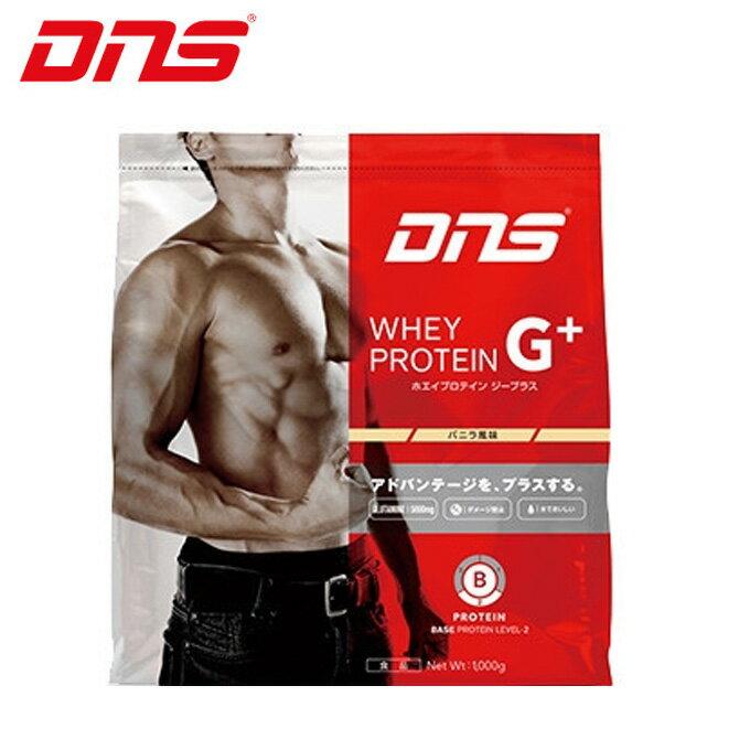 DNS ホエイプロテインG+/バニラ風味 D11001190201