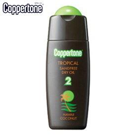 コパトーン Copperton UVケア用品 トロピカル サンドフリー ハワイ 顔・からだ用 日焼け用オイル 18594