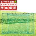 フィールドフォース ( FIELDFORCE ) 野球 練習器具 折畳式バッティングゲージ スーパーワイド 2.0m×3.0m FBN-2010N2 …