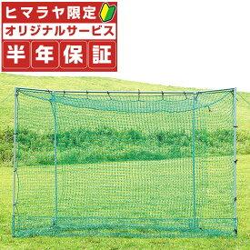 フィールドフォース ( FIELDFORCE ) 野球 練習器具 折畳式バッティングゲージ スーパーワイド 2.0m×3.0m FBN-2010N2 【メーカー取り寄せ】