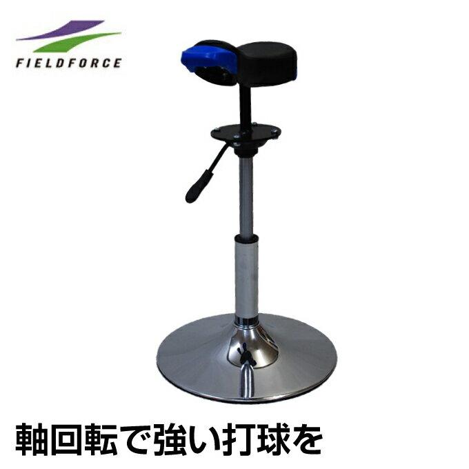 フィールドフォース FIELDFORCE 野球 練習器具 スウィングチェアー FBTC-5060