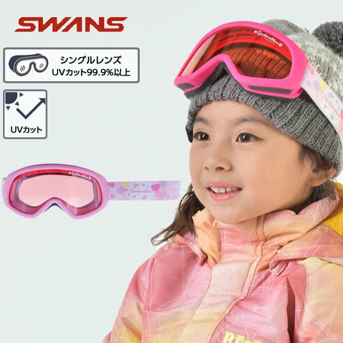 スキー ボード ゴーグル ジュニア キッズ ボンボンリボン ゴーグル BR-131H スワンズ SWANS