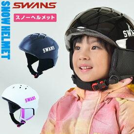 スワンズ スキー スノーボード ヘルメット 子供用 ジュニア レディース H-41 SWANS