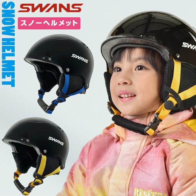 スワンズ スキー スノーボード ジュニア スノーヘルメット H-46R SWANS