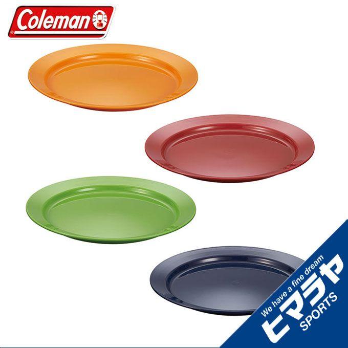 コールマン 食器セット 皿 ノルディックカラープレート 4PC 2000021909 coleman