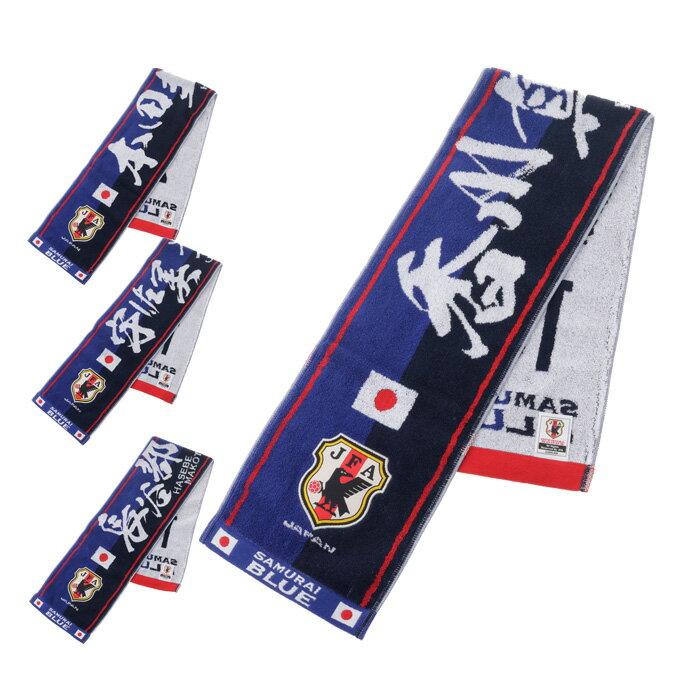 サッカー日本代表 応援グッズ 日本代表タオルマフラー選手名 16SS-231