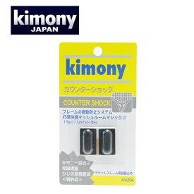 キモニー テニス 振動止め カウンターショック KVI204 KIMONY