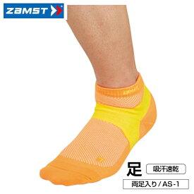 ザムスト AS-1 両足入り オレンジ×イエロー 37622 ランニングソックス メンズ レディース 靴下 ZAMST