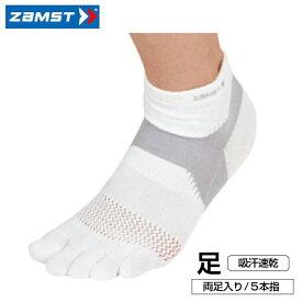 ザムスト AS-1 5本指 両足入り ホワイト×グレー 37631 ランニングソックス メンズ レディース 靴下 ZAMST