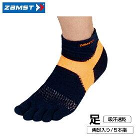 ザムスト AS-1 5本指 両足入り ネイビー×オレンジ 37632 ランニングソックス メンズ レディース 靴下 ZAMST