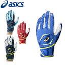 アシックス 野球 両手用バッティンググローブ SPEED AXEL バッティング用手袋 両手 BEG160 asics