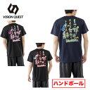 ビジョンクエスト VISION QUEST ハンドボール Tシャツ メンズ 半袖ハンド文字プラシャツ VQ570105G01