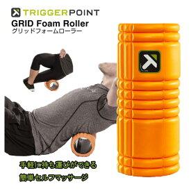 【全5色】 トリガーポイント グリッドフォームローラー 04402 健康器具 コンパクト ボディケア ヨガ トレーニング フィットネス ストレッチ TRIGGERPOINT