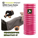 【全5色】 トリガーポイント TRIGGERPOINT セルフマッサージ ボディケア ヨガ トレーニング フィットネス ストレッチ …
