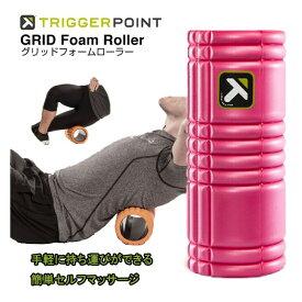 【全5色】 トリガーポイント グリッドフォームローラー 04404 健康器具 コンパクト ボディケア ヨガ トレーニング フィットネス ストレッチ TRIGGERPOINT