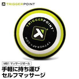 トリガーポイント MB1 マッサージボール 04420 健康器具 コンパクト セルフマッサージ ボディケア ヨガ トレーニング フィットネス ストレッチ TRIGGERPOINT