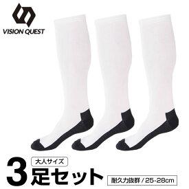 ビジョンクエスト VISION QUEST 野球 ソックス 3足組 メンズ 25-28cm 黒底ソックス VQ550401G16
