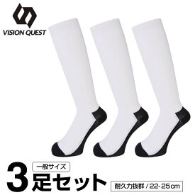 ビジョンクエスト VISION QUEST 野球 ソックス 3足組 メンズ レディース 22-25cm 黒底ソックス VQ550401G17