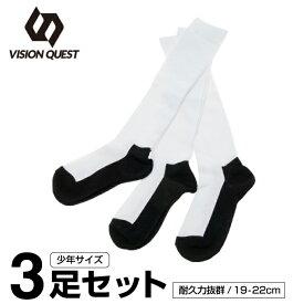 ビジョンクエスト VISION QUEST 野球 ソックス 3足組 ジュニア 19-22cm 黒底ソックス VQ550401G18