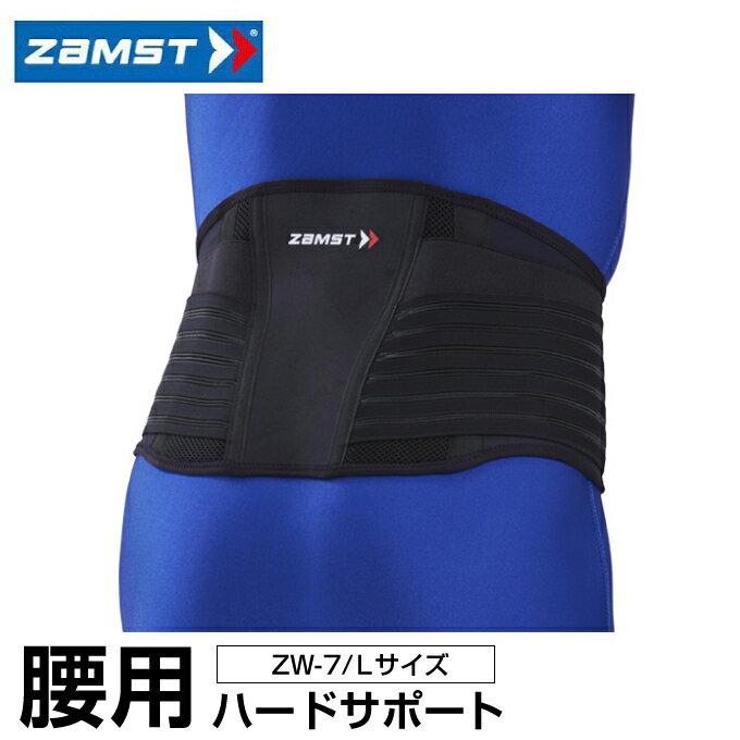 ザムスト 腰用サポーター メンズ レディース ZW-7 Lサイズ 383703 腰 腰用 腰サポーター サポーター ZAMST
