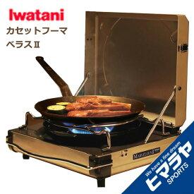 イワタニ Iwatani カセットコンロ カセットフー マーベラスII CB-MVS-2