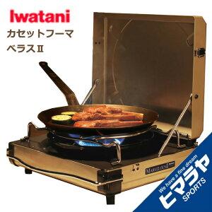 イワタニ カセットコンロ カセットフー マーベラスII CB-MVS-2 Iwatani