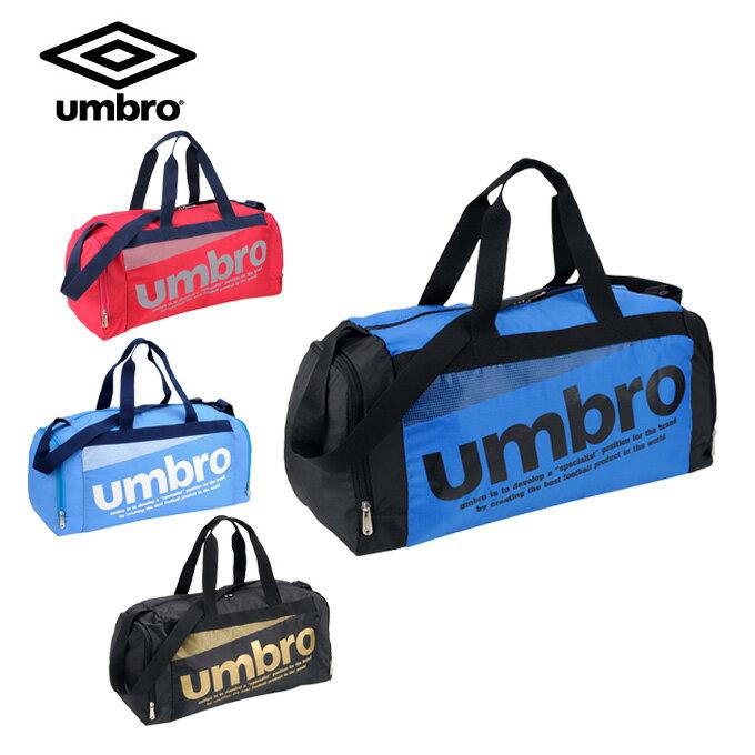 アンブロ UMBRO ドラムバッグ ポケッタブルドラム UJS1732
