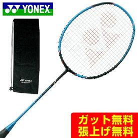 ヨネックス バドミントンラケット ボルトリックFB VT-FB メンズ レディース YONEX