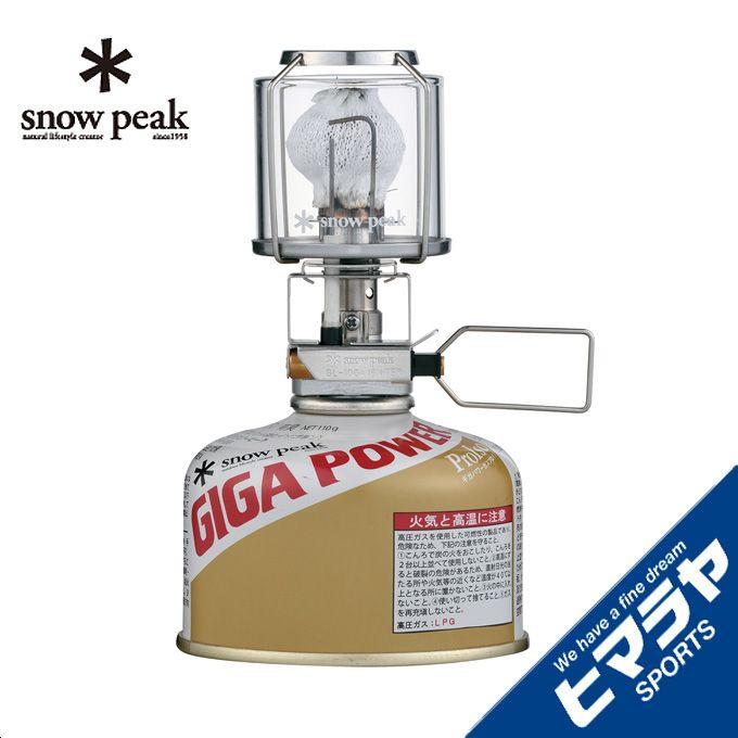【エントリーでポイント14倍 クーポンでさらにお得!12/16 20:00〜23:59】 スノーピーク snow peak ガスランタン ギガパワーランタン 天オート GL-100AR