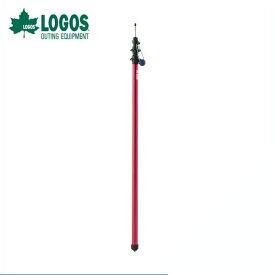 ロゴス テントポール プレミアム システムロックポール・RED-250 71902601
